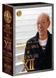 『NINAGAWA×SHAKESPEARE DVD BOX XII』