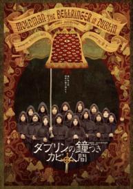 『ダブリンの鐘つきカビ人間(2005年版)』DVD