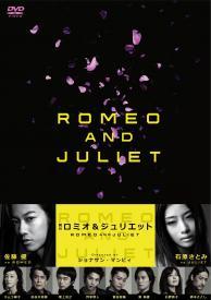 『ロミオ&ジュリエット』DVD 通常版