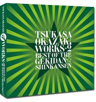 『岡崎司[WORKS]ベスト・オブ・ザ・劇団☆新感線 II』CD