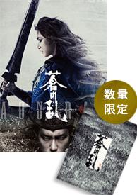 『蒼の乱』DVD パンフセット