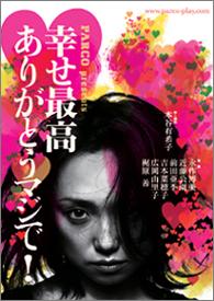 幸せ最高ありがとうマジで!』DVD...